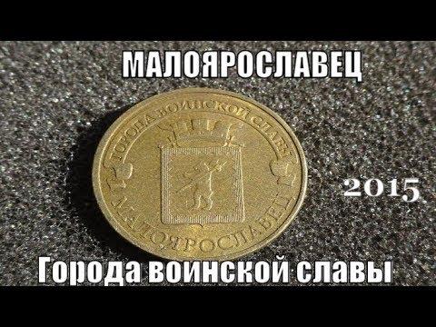Монета России 10 рублей Малоярославец Обзор и цена в разных странах