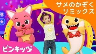 サメのかぞくリミックス | ピンキッツ体操 | ピンキッツ童謡