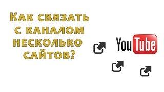 Как связать несколько сайтов с Ютуб каналом?