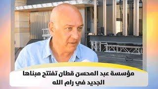 مؤسسة عبد المحسن قطان تفتتح مبناها الجديد في رام الله