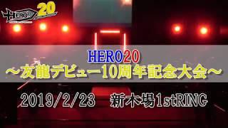 HERO20~友龍デビュー10周年記念興行』 日程:2019年2月23日(土) 開始...