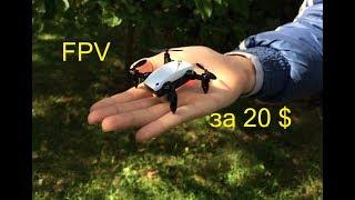 Обзор на квадрокоптер S9hw,полеты и FPV видео