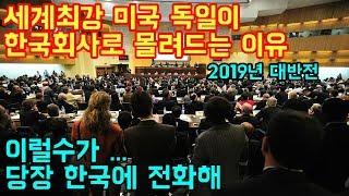 최근 세계최강 미국 독일이 한국회사로 몰려드는 이유 thumbnail