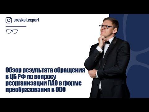Обзор результата обращения в ЦБ РФ по вопросу реорганизации ПАО в форме преобразования в ООО