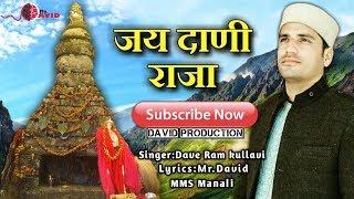 Jai Dhaani Raja l Himachali Kullvi Folk Bhajan | Singer l Dave Ram Kullvi l Lyrics l Mr David l