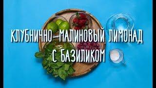 Юлия Высоцкая — Клубнично-малиновый лимонад с базиликом