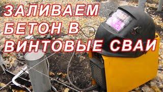 видео Бетонная стяжка винтовых свай