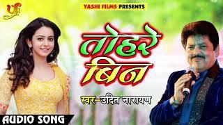 Bojpuri Movie Song | तोहरे बिना | उदित नारायण | भोजपुरी Movie Song | Dosti Dusmani Aur Payar |Yashi
