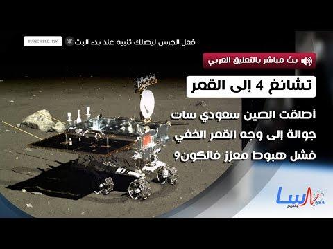 جوالة صينية إلى الوجه الخفي من القمر | إطلاق سعودي سات | فشل هبوط معزز فالكون9