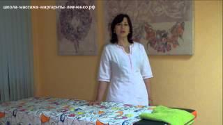 обучение массажу Маргарита Левченко