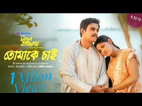 তোমাকে চাই,, Tomake Chai- Shukonna & Pintu Ghosh l Bangla Movi Soung -2019, Fagun Haway