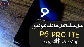 حل مشاكل هاتف كوندور P6 PRO LTE و تحديثات الاندرويد | شاهد الفيديو الآن