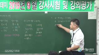 목동국어학원 추천 2019년 9월 강사시험 및 강의평가…