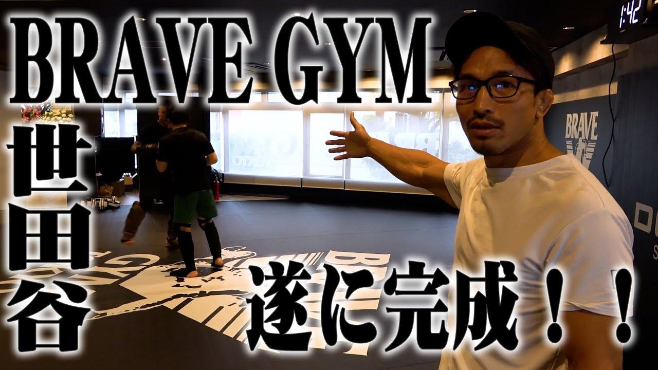 【ジム紹介】2021年6月オープン!BRAVE GYM世田谷をご紹介!