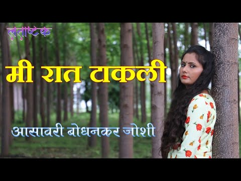 Download मी रात टाकली | Mi Rat Takali | आसावरी बोधनकर जोशी | Asawari Bodhankar Joshi