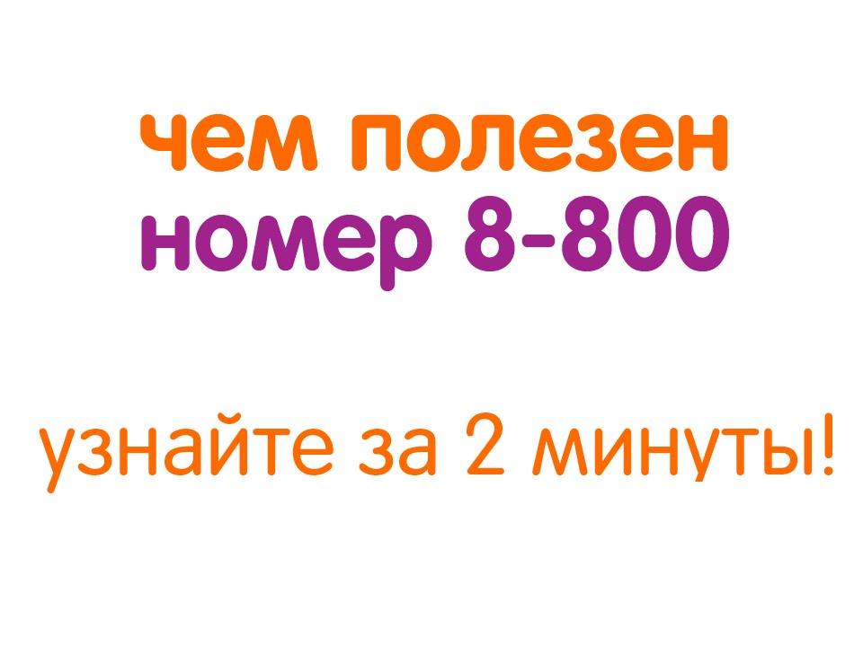 Красивые номера мобильных телефонов билайн москва, мегафон москва недорого. Заказать номер можно по телефону: 8-925-12-12-12-4.