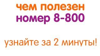 Уникальные СКИДКИ на красивые номера 8-800!(, 2014-03-07T15:46:57.000Z)