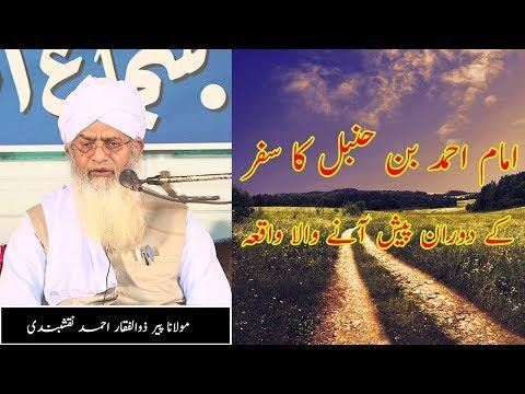 The incident of Imam Ahmad ibn Hanbal's journey   Peer Zulfiqar Ahmed Naqshbandi
