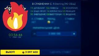 ЛУЧШИЙ ИГРОК 95 ЗА 3 МЛН!!!