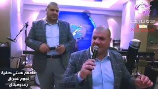 موال عراقي حزين ادير العين ماشوفك رعد وميثاق
