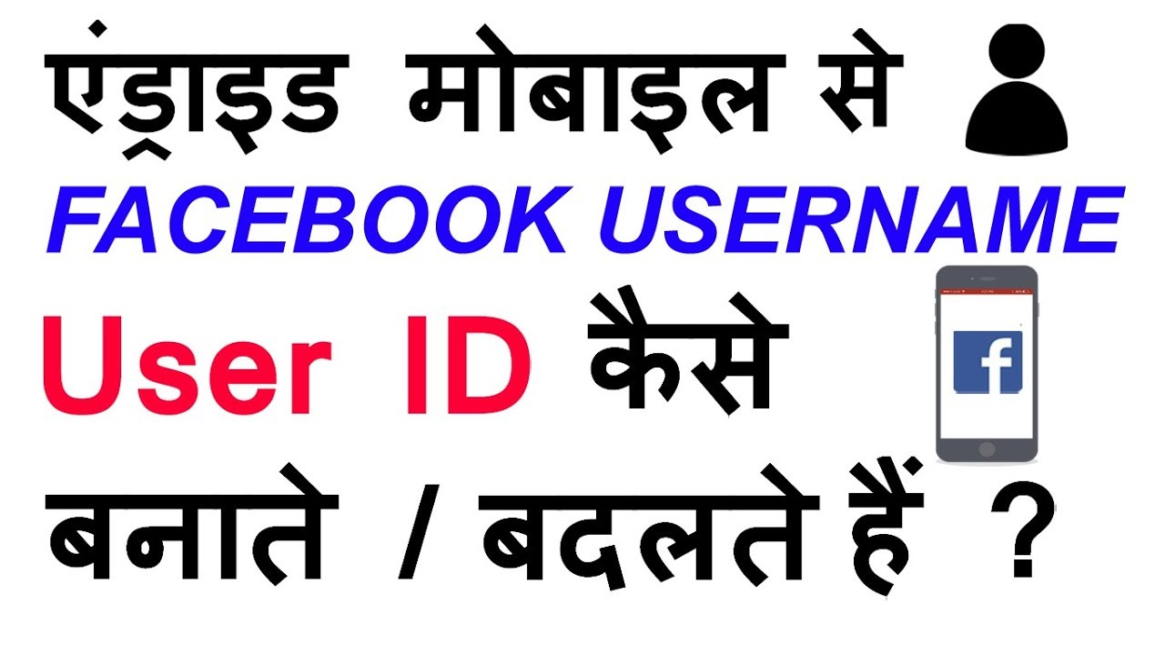 how to find out facebook username
