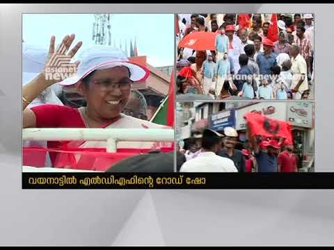 LDF roadshow in Wayanad| Live Updates