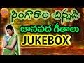 Singarala Sinnadi | New Telangana Folk Songs Jukebox | Janapada Songs Telugu | Telugu Folk Songs video