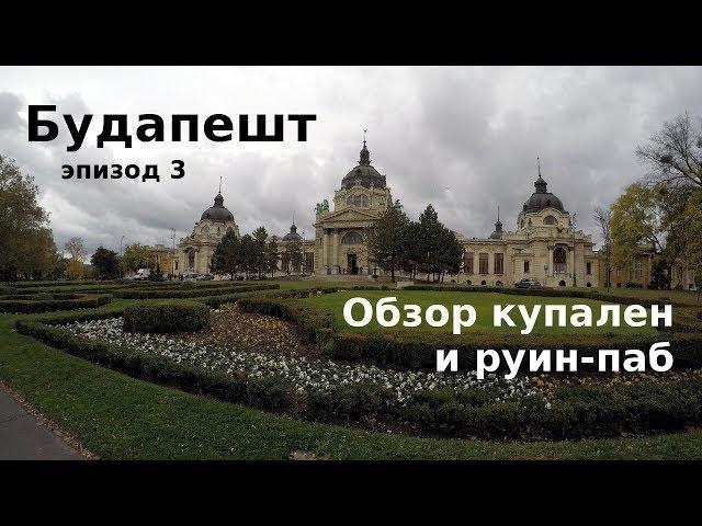 Купальни Будапешта и руин-пабы: минералку - наружу, пиво - внутрь! Едем с TulenTravel