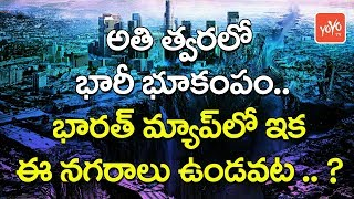 అతి త్వరలో భారీ భూకంపం.. | Biggest Earth Quakes to Strike Parts Of India Soon | YOYO TV Channel