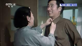 光影星河:《瞧这一家子》陈强和陈佩斯父子第一次合作【中国电影报道 | 20200515】