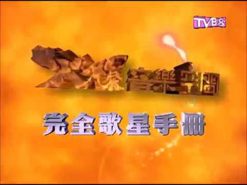 [ARCHIVE] TVB8: Continuity (Music On Fire) - 20/01/2007