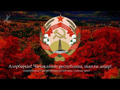 """Гимн Азербайджанской ССР - """"Азәрбајҹан! Чичәкләнән республика..."""" [Русский перевод / Eng subs]"""