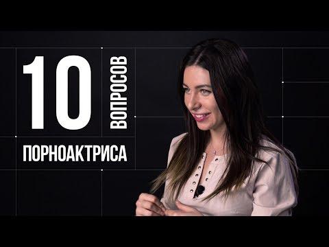 10 глупых вопросов ПОРНОАКТРИСЕ (18+)