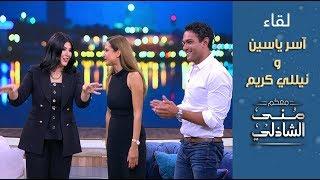 الحلقة الكاملة مع آسر ياسين ونيللي كريم في معكم منى الشاذلي