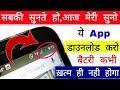 सबकी सुनते हो आज मेरी सुनो,ये #App डाउनलोड करो #Battery कभी ख़त्म ही नही होगा || By Hindi Tutorials