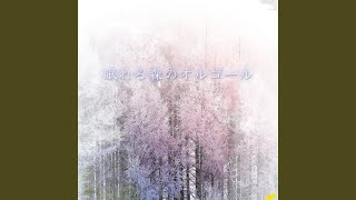 Provided to YouTube by TuneCore Japan きみなるイエスよ (Joyful ver....