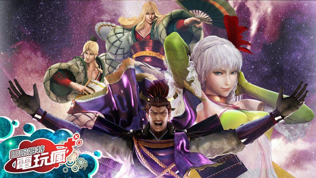 《戰國 BASARA 4 皇》已上市遊戲介紹 - YouTube