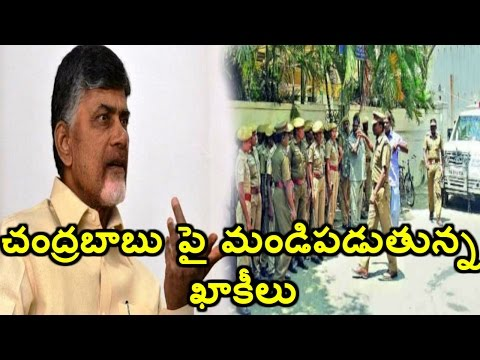 Police Officers Fire on AP CM Chandrababu Naidu over Tanuku MLA Row | HMTV