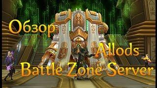Обзор сервера Allods Battle Zone server(полностью бесплатный сервер)