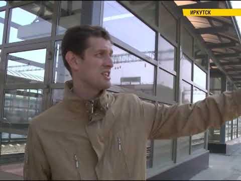 Первый этап реконструкции завершили на вокзале «Иркутск-Пассажирский»