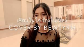 เขียนในใจ ร้องในเพลง - DA Endorphins Cover by BEWTYRM