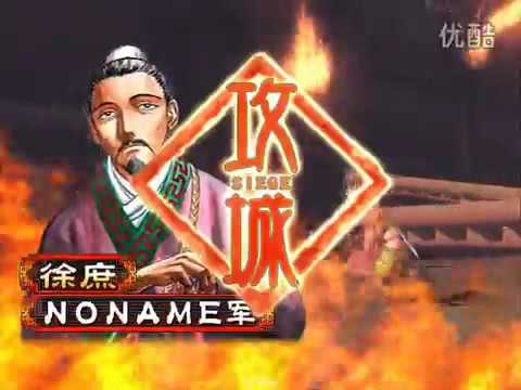 【霸三国志大战 2.0】�2013】 NONAME VS TCO2 .mp4