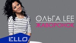 Ольга Lee - Жаворонок