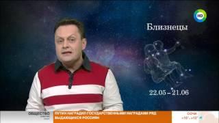 Гороскоп от Сергея Безбородного. Эфир от 23.05.17
