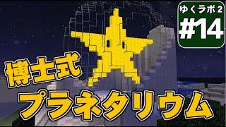 【Minecraft】ゆくラボ2~大都会でリケジョ無双~ Part.14【ゆっくり実況】