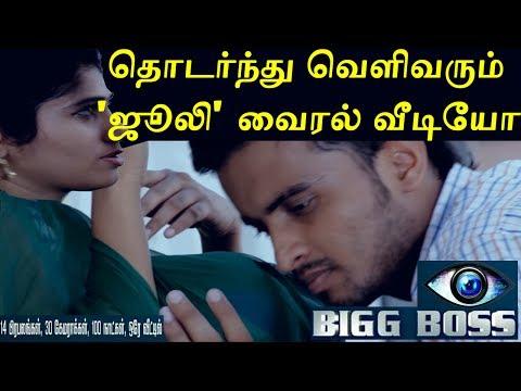 பிக் பாஸ் ஜூலி வைரல் வீடியோ | Bigg Boss Tamil | Juli Viral Video | Vijay TV | Bigg Boss Vijay tv