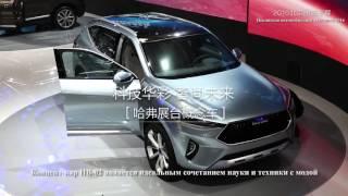 Концепт-кары Haval HR-02 и HB-02 на автовыставке в Пекине
