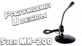 Розпакування та тест мікрофон Sven MK-200