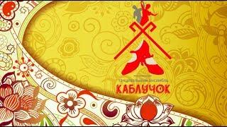 """Ансамбль народного танца """"Каблучок"""" имени Киры Черданцевой"""