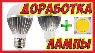 🔴 Вторая жизнь светодиодной лампы